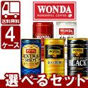 【送料無料】[4ケース]アサヒ ワンダ 選べる4ケースセット185g×120本 [4ケース]<飲料セ