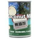 インターフレッシュ 無添加 ココナッツミルク400ml<缶詰食品><その他F>※48個まで1個口配送出来ますBPAフリー 大容量 食物性ミルク[25de16am][SE]