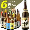 組み合わせ自由!日本酒よりどり6本セット 1800ml×6本 日本酒 飲み比べセット 1.8L