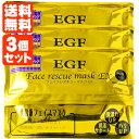 【送料無料】[3袋セット]EGF フェイスレスキューマスク 40枚入り×3袋(120枚分)<コスメ><スキンケア>※一部の地域は送料無料対象外..