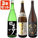 【送料無料】[3本セット]凄井家推奨ミラクルグレートコスパ酒...