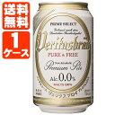 【1ケース送料無料】ヴェリタスブロイピュアアンドフリー330ml×24本[1ケース]※北海道・東北・中国・四国・九州・沖縄は送料無料対象外です。※2ケースまで1個口配送可能<缶ノンアルB><輸入B>ノンアルコールビール[1803YI][SE]
