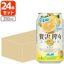 アサヒ 贅沢搾り レモン350ml×24本 [1ケース]※2ケースまで1個口配送可能<缶チューハイ><アサヒC>[1803AM][SE]