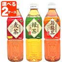 【2ケース送料無料】神戸茶房 お茶3種類から選べる2ケースセ...