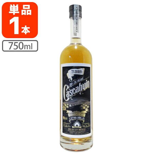 カスカウィン・エクストラアネホ750ml<洋酒><テキーラ>※12本まで1個口発送出来ます[IW12