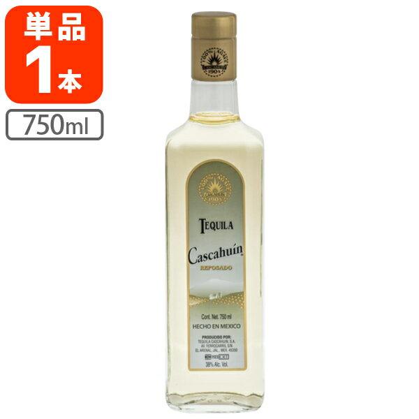 カスカウィン・レポサド750ml<洋酒><テキーラ>※12本まで1個口発送出来ます[IW68240U