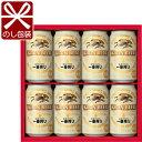 【11月1日以降順次出荷】[K-NIS2]キリン 一番搾り生ビールセット<ビールギフト>【同一商品4箱まで1個口配送出来ます】[13oc16kn]
