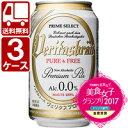 【送料無料】【3ケース】ヴェリタスブロイ ピュアアンドフリー330ml×72本<ビールセット>※その他の商品と同梱出来…