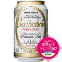 ヴェリタスブロイ ピュアアンドフリー330ml×24本 [1ケース]<ビールテイスト>※この商品はノンアルコール飲料です※…