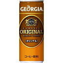 ジョージア オリジナル250g×30本 [1ケース]<缶飲料>※3ケースまで1個口配送出来ます250ml コーヒー [au16yf]