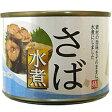 春日商会 さば水煮190g<缶詰食品>※96個まで1個口配送出来ます鯖缶 サバ缶 魚 非常食[au14am-sd]