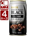 ヒルスコーヒー シングルローストブラック
