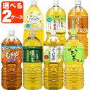 【2ケース送料無料】選べる 伊藤園 お茶ペットボトル飲料ケー...