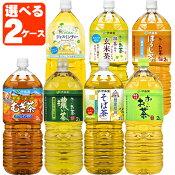 【2ケース送料無料】選べる 伊藤園 お茶ペットボトル飲料ケースセット2000ml(2L)×12本 [2ケース]※他の商品と同梱不可※北海道・東北・中国・四国・九州・沖縄は送料無料対象外です。<セットJ><茶>[1804YI][HINA][SE]
