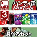 【送料無料】【3ケース】コカ・コーラお手頃ハンディ缶 選べるセット280ml×72本 [3ケース]