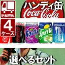 【送料無料】【4ケース】コカ・コーラお手頃ハンディ缶 選べるセット280ml×96本 [4ケース]<