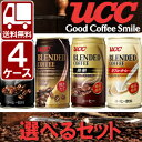 【送料無料】UCC 缶コーヒー選べる4ケースセット185g×120本 [4ケース]※他の商品と同梱不