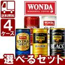 【送料無料】選べる アサヒ ワンダ4ケースセット185g×120本 [4ケース]※他の商品と同梱不可