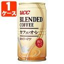 UCC ブレンドコーヒー カフェオレ 185g×30本 ※北海道・九州・沖縄県は送料無料対象外です。 缶コーヒー ブレンドコーヒー カフェ・オ・レ カロリーオフ