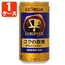 ジョージア ヨーロピアンコクの微糖185g×30本 [1ケース]※3ケースまで1個口配送可能<缶飲料><コーヒー>[1804YI][SE]