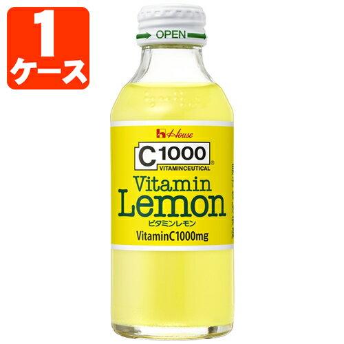 ハウスウェルネスフーズ C1000ビタミンレモン140ml×30本 [1ケース]※2ケースまで1個口配送可能<瓶飲料><ジュース>[1706YF][UN]