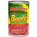 マジックタイム スライス ビーツ425g<缶詰食品><その他F>※48個まで1個口配送可能[1707ST][SE]