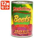【12個セット送料無料】マジックタイム スライス ビーツ425g×12個<缶詰食品><その他F>※48個まで1個口配送可能※北海道・東北・中国・四国・九州・沖縄は送料無料対象外です。[1804YI][SE]