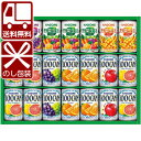 【数量限定特価】【送料無料】[KSR-25W]カゴメフルーツ+野菜飲料ギフト<ギフトJ>※北海道