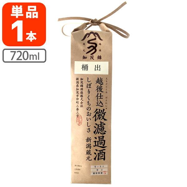 加茂錦越後仕込微濾過酒桶出米袋720ml<瓶清酒><普通酒>※12本まで1個口配送が可能です。日本酒