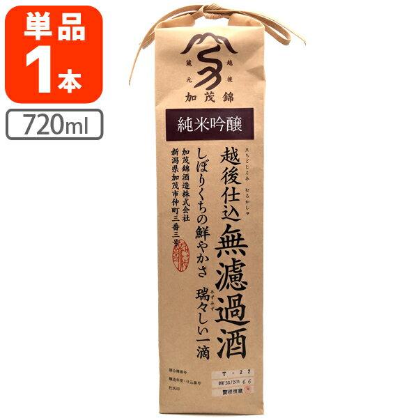 送料無料加茂錦無濾過酒純米吟醸米袋入り720ml×1本※北海道・九州・沖縄県は送料無料対象外です。純