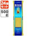 【1ケース(24袋)送料無料】ディチェコ NO.11 スパゲッティーニ (1.6mm)並行品 500g×