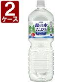 【2L×2ケース】コカコーラ 森の水だより 富山県砺波平野の水2000ml×12本 [2ケース] <ペットボトル飲料>※他の商品と同梱は出来ませんミネラルウォーター 天然水 コカ・コーラ[se16yf]