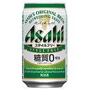 アサヒスタイルフリー(ビール  )