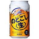 キリン のどごし 生(ビール  )