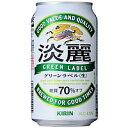 キリン 淡麗グリーンラベル 350ml×24本 [1ケース]<缶ビール/チューハイ>【3ケースまで1個口配送出来ます】