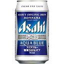 アサヒ本生アクアブルー(ビール  )