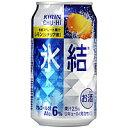 キリン 氷結 シチリア産レモン 350ml×24本 [1ケース]<缶ビール/チューハイ>【3ケースまで1個口配送出来ます】