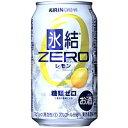 キリン 氷結 ZERO レモン 350ml×24本 [1ケース]<缶ビール/チューハイ>【3ケースまで1個口配送出来ます】
