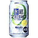 キリン 氷結 ZERO グレープフルーツ 350ml×24本 [1ケース]<缶ビール/チューハイ>【3ケースまで1個口配送出来ます】