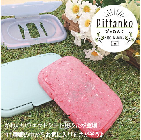 ぴったんこ全11種類カラフルかわいい除菌シート便利長持ち蓋繰り返し日本製ベビーキッズカラフルおしりふ