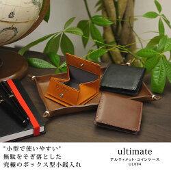 革職人ultimate(アルティメット)ボックスコインケース