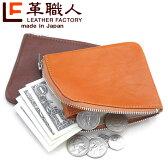 コインケース 小銭入れ L型 革 ファスナー 革職人 refine(リファイン)コインケース 10P06Aug16