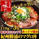 紀州勝浦のマグロ丼あっさり醤油110g×3食【送料別】【まぐろマグロ鮪漬け丼】