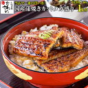 [16790円→14980円!]国産うなぎ蒲焼きカットメガ盛...