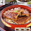 国産うなぎ蒲焼きカット6枚で300gうなぎ ウナギ 鰻 蒲焼き 国内産 国産うなぎ 土用丑の日 ひつまぶし ちらし寿司 冷凍食品 惣菜 総菜