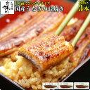 国産うなぎ蒲焼き120g×3本ウナギ 鰻 蒲焼き 蒲焼 国産 国内産 夏の土用丑 土用の丑の日 冷凍食品 ひつまぶし ちらし寿司