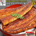 メガサイズ国産うなぎ蒲焼き 230g×1本[ウナギ 鰻 蒲焼...