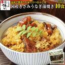 きざみうなぎの蒲焼き×10食セット[送料無料]うなぎ ウナギ...