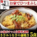 \8月1日も夏の土用丑/きざみうなぎの蒲焼き×5食セット【送...