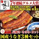 \当店一番人気/特大国産うなぎの3種セット 送料無料 ウナギ 鰻 蒲焼き 国産 ギフト 贈り物 誕生